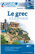 Volume grec 2017